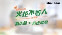 【劉浩龍 x 老虎歌皇】廚房Jam歌 《火花不等人》