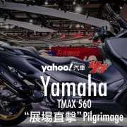 【米蘭車展直擊】性能升級更張狂!2020 Yamaha TMAX歐洲率先登場