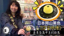 日本岡山黑色「宇宙咖喱」是來自高中生的創意
