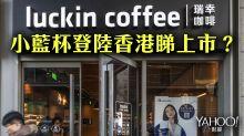 小藍杯登陸香港睇上市?(隨心)