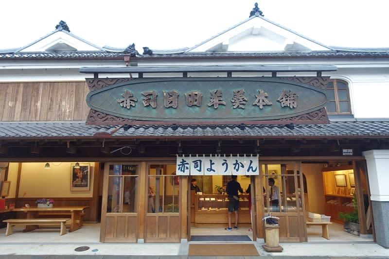 「赤 司 日 田 羊 羹 本 舗」的圖片搜尋結果