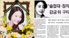 9年前被逼陪睡性朝貢超百次以自殺脫身 9年後20萬韓民眾請願重新調查