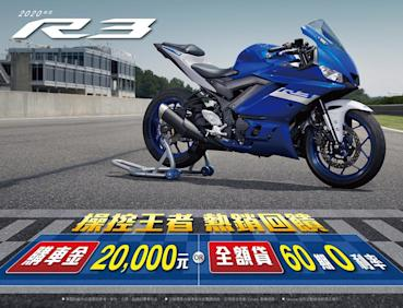 【台灣山葉】購買2020 年式YZF-R3 享優惠方案二選一