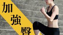 加強臀腿力,改善膝蓋的不適!