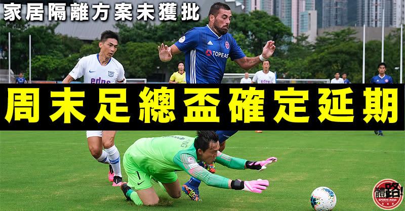 【港超聯】仍未獲批豁免 周末足總盃確定延期