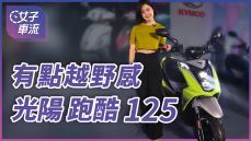 有點越野感!Kymco 光陽新車 跑酷 125