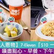 【窮人恩物】7-Eleven「$10 一口價」嘆盡點心、早餐、下午茶