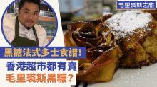 【毛里裘斯之旅】黑糖法式多士食譜!香港超市都有賣毛里裘斯黑糖?