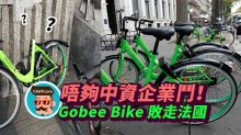 唔夠中資企業鬥!Gobee Bike 敗走法國