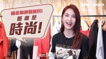 【楊丞琳時尚秘訣】霸氣姐: 我的五官就很時尚!
