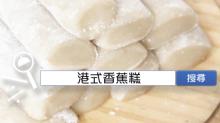 食譜搜尋:港式香蕉糕