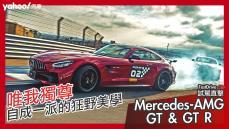 【試駕直擊】自成一派的狂野美學!2021 Mercedes-AMG小改款GT鑑賞與GT R賽道試駕