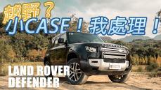 跨世代越野王者歸位 Land Rover New Defender 110