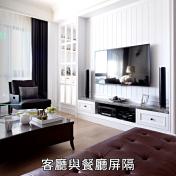 【1分鐘看設計】許你一個純白體驗!經典清新美式宅