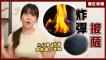 披薩著火了?韓國爆紅的「網紅炸彈披薩」你嘗試過了嗎
