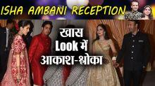 Isha Ambani Reception: Shloka Mehta Twins with Akash Ambani In Red; Watch Video