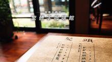 【習慣正體字:繁體字咖啡館】