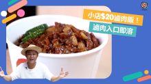 【元朗美食】小店$20滷肉飯!滷肉入口即溶+自製仙草冬瓜茶
