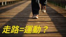 運動謠言終結者(二):走路是運動嗎?