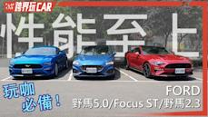 FORD Focus ST/Mustang GT/Mustang 2.3 │ 特色開講