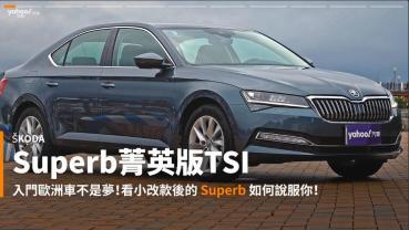 【新車速報】即使入門也同樣稱職!2021 Škoda Superb菁英版TSI淡海試駕