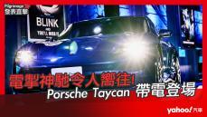 【發表直擊】2021 Porsche Taycan 發表會現場直播