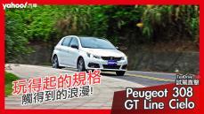 【試駕直擊】玩得起的規格、觸得到的浪漫!2020 Peugeot 308 GT Line Cielo海灣試駕