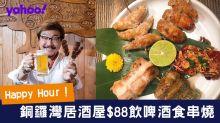 【銅鑼灣Happy Hour】居酒屋$88啤酒連串燒 豚肉、雞翼、多春魚25款全揀3款