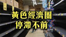 黃色經濟圈停滯不前