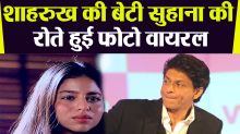 Shahrukh's daughter Suhana crying photos goes viral