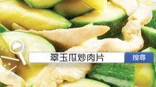 食譜搜尋:翠玉瓜炒肉片