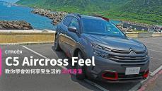 【新車速報】法蘭西視角開創全新舒適格局!Citroën C5 Aircross Feel北海岸試駕