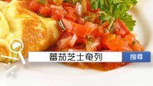 食譜搜尋:蕃茄芝士奄列