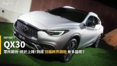 【新車速報】日裔優雅、跨界性格 Infiniti QX30 168萬起正式上陣!