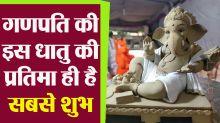 Panchatatva in clay Ganesha; How to make Ganpati idol with clay