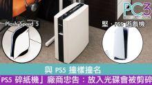 與 PS5 撞樣撞名「PS5 碎紙機」廠商忠告:放入光碟會被剪碎