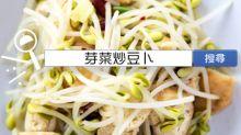 食譜搜尋:芽菜炒豆卜
