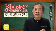 跟曾鈺成學英文 「Merry Christmas」點讀先標準?