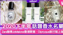 香水推介2020|Zara x Jo Malone、Diptyque、Tom Ford等熱賣話題香水名單(持續更新)