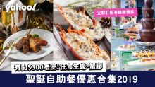 【聖誕2019】聖誕自助餐優惠:$300任食生蠔蟹腳/任飲紅酒啤酒/早鳥75折