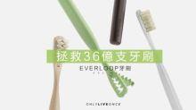 【環保牙刷】拯救36億支牙刷