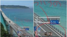 日本「角島大橋」遊客坐公路影合照 網民:「想集體自殺?」