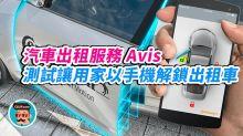 汽車出租服務 Avis 用家可以用手機解鎖出租車