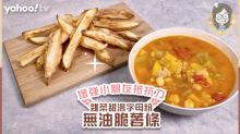 【增強免疫力食譜】雜菜甜湯字母粉+小朋友最愛無油脆薯條