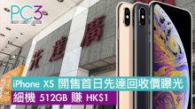 iPhone XS 開賣首日先達回收價全面插水 細機 512GB 賺 HK$1