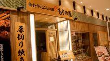 -【岡山】飲食.塩味和味噌的烤牛舌專門店「きりの屋」