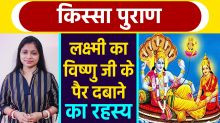 Kissa Puran: Lakshmi Vishnu Katha
