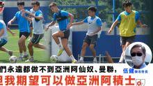 【港超聯】傑志望小將接班暫無意簽舊部 朱志光:要對得起「搵銀包」的球員