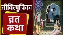 Jivitputrika Vrat 2020: Jitiya Vrat Katha
