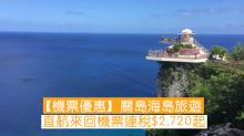 【機票優惠】關島海島旅遊 直航來回機票連稅$2,720起